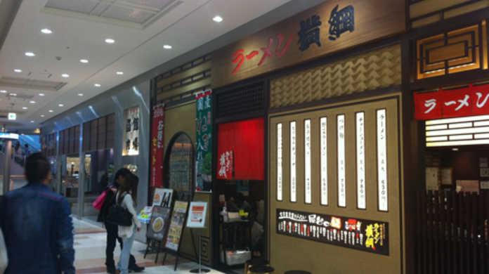 愛知県一宮市木曽川のキリオにある「ラーメン横綱」の「野菜ラーメン」を喰らう!