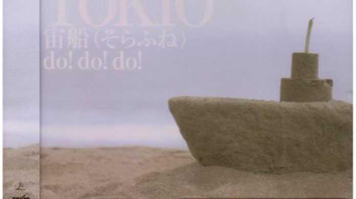 宙船(そらふね) - TOKIOの歌詞と試聴レビュー