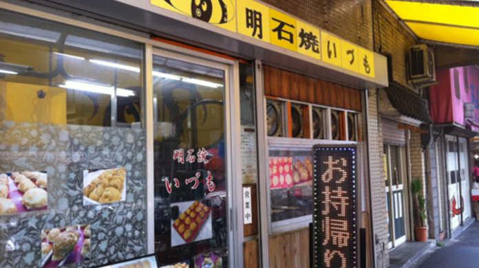 兵庫県明石にある「いづも」の「明石焼き」を喰らう!