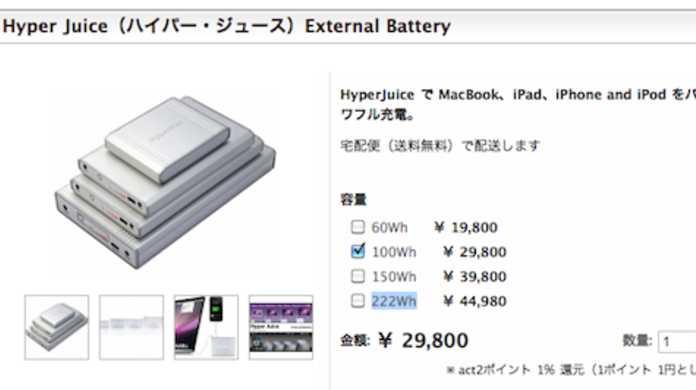 MacBookが24時間動く外部バッテリーHyperMac(HyperJuice)が日本でも発売!