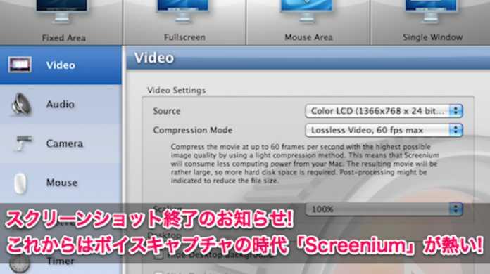 脱スクショ! サクっとあらゆるスクリーンキャプチャが撮れるMacアプリ「Screenium」が熱い!