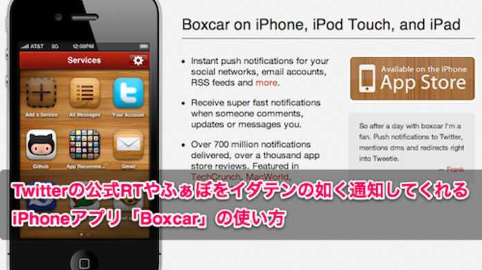 Twitterの公式RTやふぁぼをイダテンの如く通知してくれるiPhoneアプリ「Boxcar」の使い方