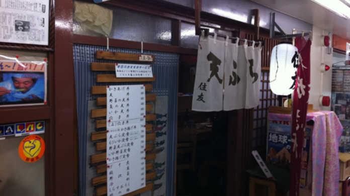 陳健一おすすめ!東京 中野ブロードウェイにある「住友」の「かきあげ丼」を喰らう!