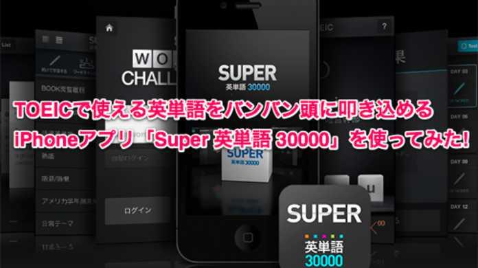 [PR] TOEICで使える英単語をバンバン頭に叩き込めるiPhoneアプリ「Super 英単語 30000」を使ってみた!