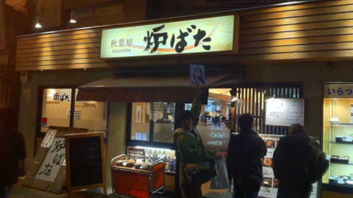 しょうゆ差しにご用心!東京秋葉原にある「炉ばた」で「まぐろ二色丼」を喰らう!