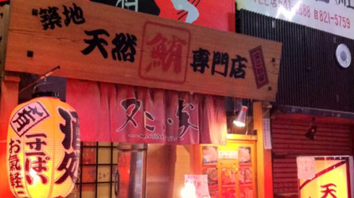 ねっとりな肉質に惚れた!東京 築地市場にある天然マグロ専門店「又こい家」で「中おち丼」を喰らう!