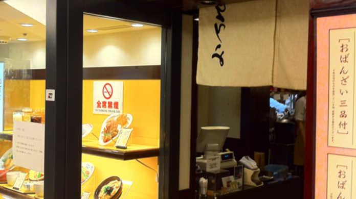 フワフワ玉子が美味すぎる!東京秋葉原にある「さんるーむ」の「国産若鶏と安心卵の親子丼」を喰らう!