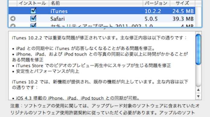 Apple、写真の同期スピードが改善されたiTunes 10.2.2をリリース。