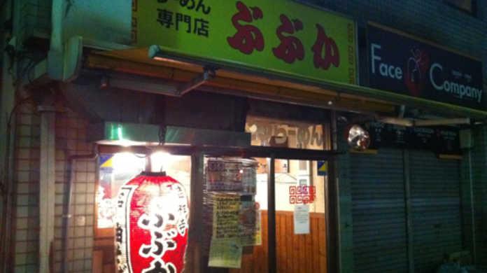 @tmokita 艦長おすすめ!東京 吉祥寺にある「ぶぶか」の「油ネギそば」を喰らう!