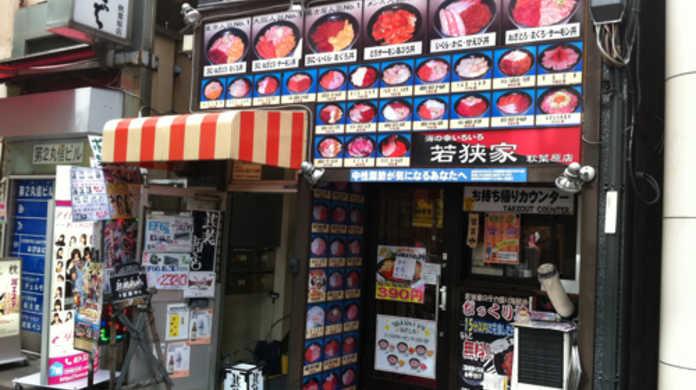 ウニあま〜っ!東京 秋葉原にある「若狭家」の「うに・いくら・ねぎとろ丼」を喰らう!
