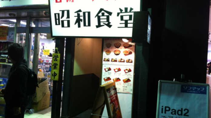 圧倒的豚肉・・!東京 秋葉原にある「昭和食堂」の「メガ盛り豚キムチ丼」を喰らう!