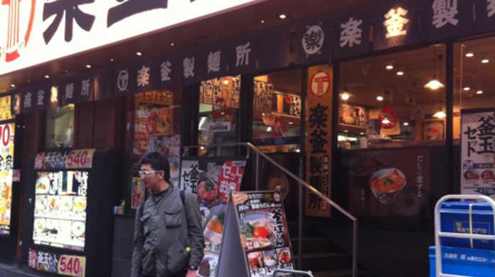 ふっというどんで食べ応えありっ!東京新宿歌舞伎町にある「楽釜製麺所」の「釜玉うどん」を喰らう!