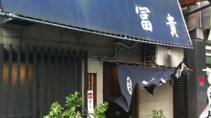 味噌汁がいいねぇ。東京・秋葉原にある「とんかつ冨貴」の「ロースかつ定食」を喰らう!