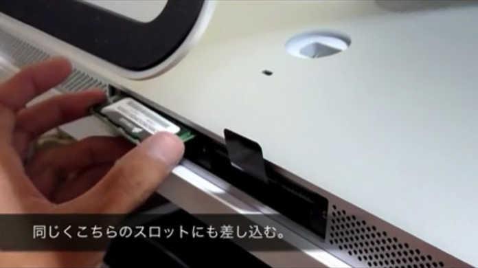 iMacのメモリを16GBに増設しているムービー。