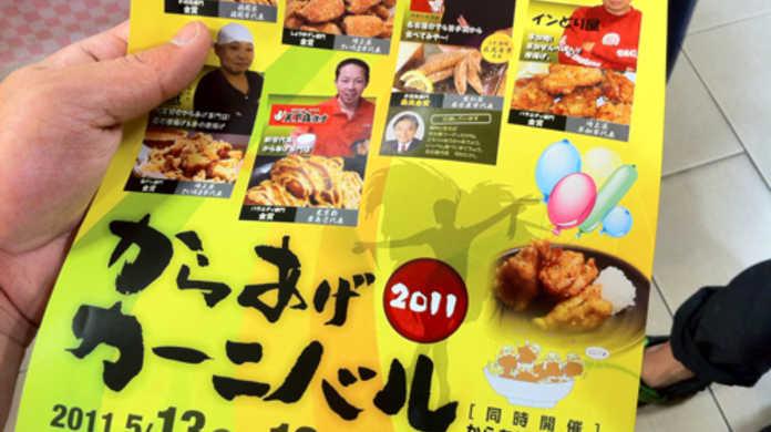 東京・恵比寿で行われてる「からあげカーニバル2011」を喰らう!