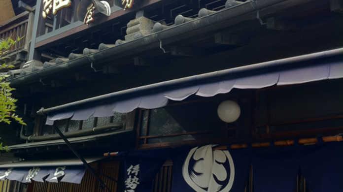 たちさんとゆく!Part2! 東京・日本堤にある「土手の伊勢屋」の「穴子天丼」を喰らう!