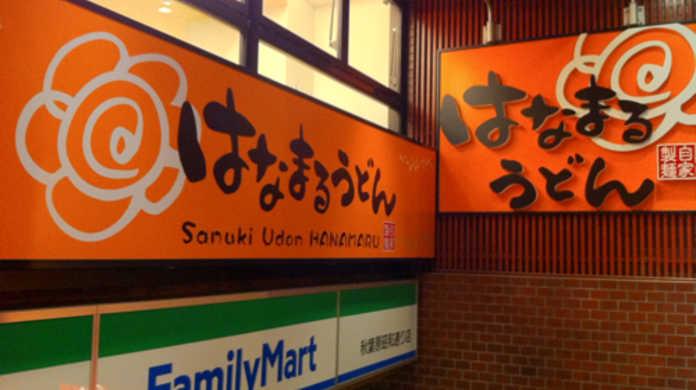 紛れもなく世界一美味いわ!東京・秋葉原にある「はなまるうどん」の「温玉ぶっかけ+ねばとろ小鉢」を喰らう!