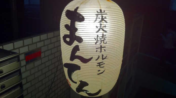 ほどばしる旨味ホルモンが終始ッッッ!東京・代々木にある炭火焼ホルモン「まんてん」を喰らう!