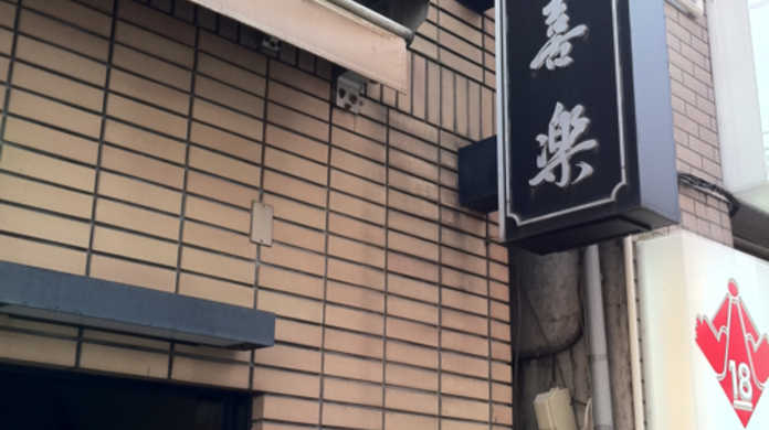 シャッキシャキの野菜と歯ごたえ抜群の麺に惚れた!東京・渋谷にあるラーメン屋「喜楽」の「五目麺」を喰らう!