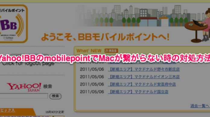 Yahoo!BBのmobilepointにMacで接続出来なくてドツボにハマったから対策を書いてみる。