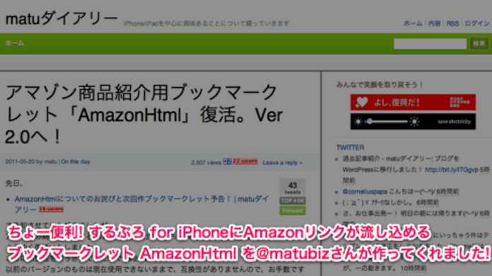 するぷろ for iPhoneにAmazonリンクを流せるブックマークレット AmazonHtml を@matubizさんが作ってくれました!