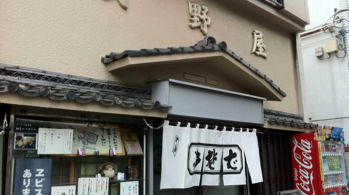 東京・練馬区にある「浅野屋」の「カレー南ばんそば」を喰らう!