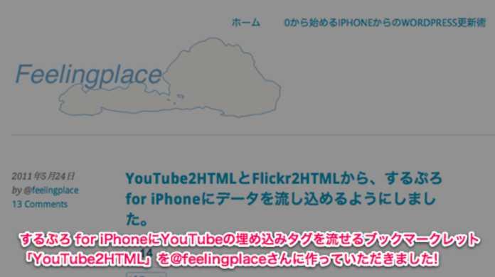 するぷろ for iPhoneに動画の埋込タグを流せるブックマークレットYouTube2HTMLを@feelingplaceさんが作ってくれました!