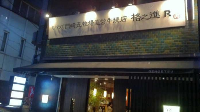 美しくて美味しいお肉達!東京・六本木にある「いわて門崎丑 焼肉 格之進R」を喰らう!