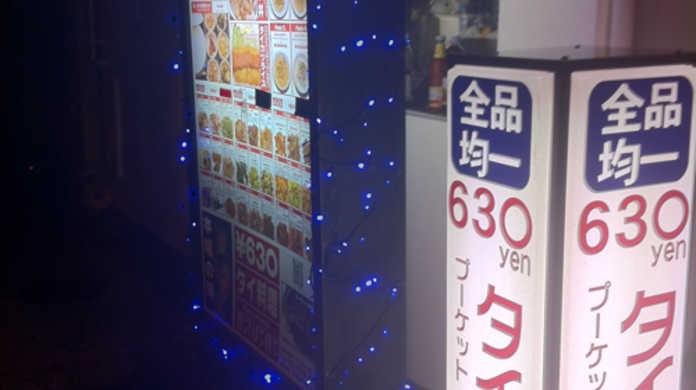全品630円!何食っても美味い!東京・有楽町にあるタイ料理屋「あろいなたべた」を喰らう!