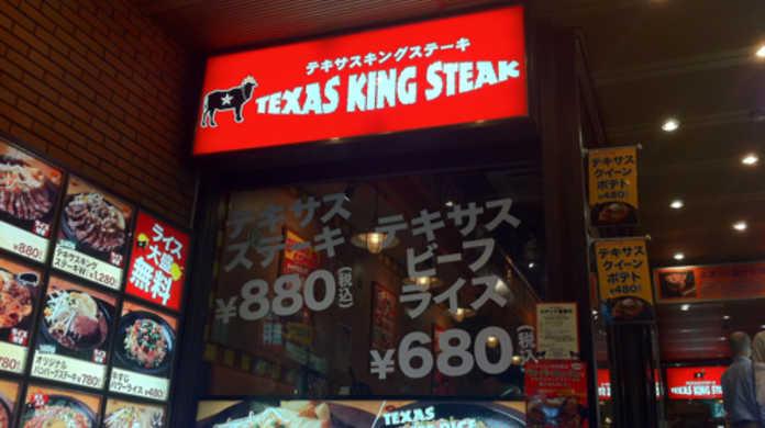 圧倒的コスパの880円!東京・渋谷にある「テキサスキングステーキ」の「テキサスステーキ」を喰らう!