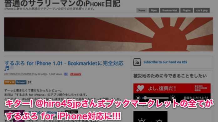 キター! @hiro45jpさん式ブックマークレットの全てがするぷろ for iPhoneに対応!