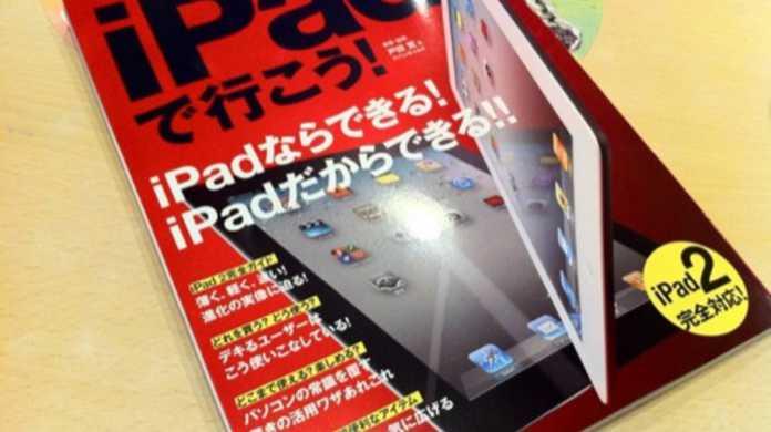 日経BPのムック本「iPadで行こう!」に、私するぷのインタビュー記事が掲載されています。