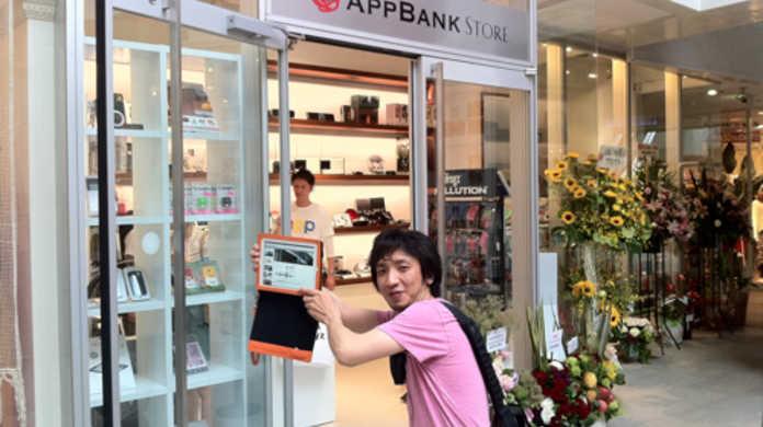 お店もお姉さんも綺麗なAppBank Store原宿店にいってきたよ!