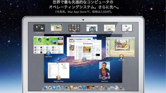 Mac OS X Lionが発表! 価格は2600円! 発売日は7月内!