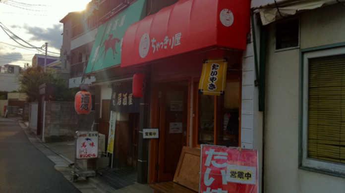 あんこパンパン!東京・中野区鷺宮にある「ちゃっきり屋」の「たいやき 小倉あん味」を喰らう!