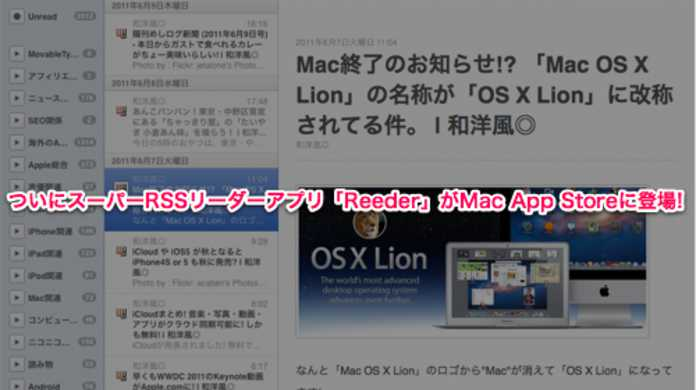 スーパー高速にRSSを購読しまくれるReederがMac App Storeについに登場!