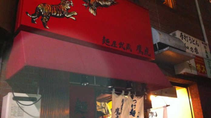 魅惑の肉塊チャーシューがあつい!東京・高田馬場にある「麺屋武蔵 鷹虎」の「鷹虎麺」を喰らう!