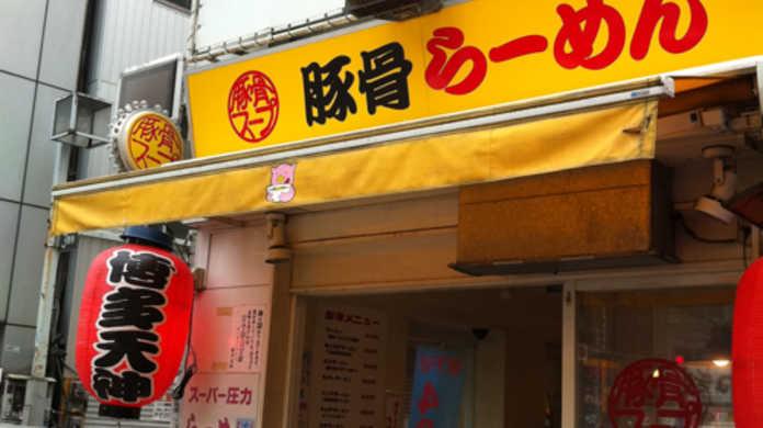 濃厚だけどまろやか!東京・新宿にある「博多天神」の「味噌豚骨ラーメン」を喰らう!