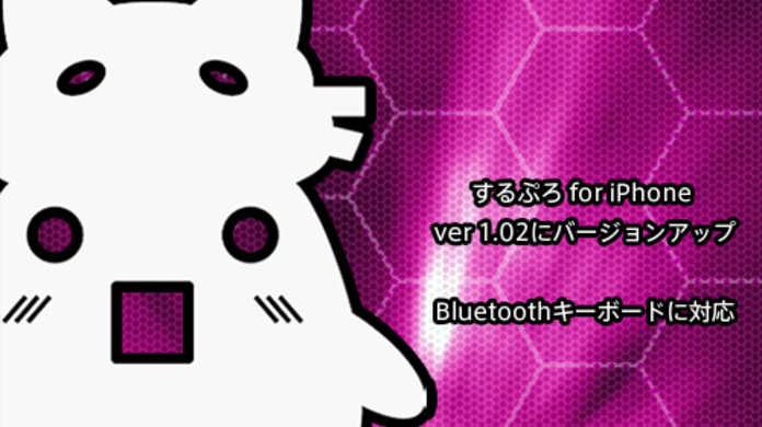 するぷろ for iPhone ver 1.02をリリース。Bluetoothキーボードに対応。