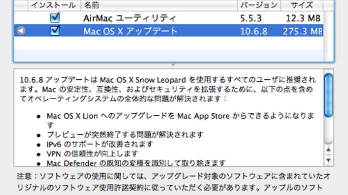 Mac OS X 10.6.8がリリース。Mac OS X Lionにアップデートが可能に。