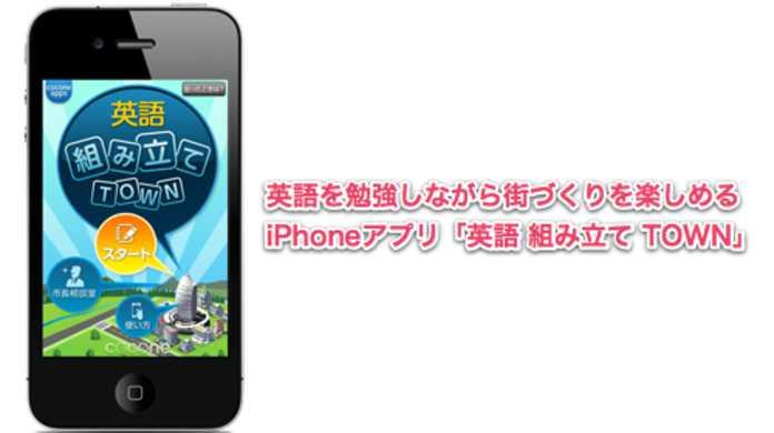[PR] 英語を勉強しながら街づくりを楽しめる! iPhoneアプリ「英語組み立てTOWN」