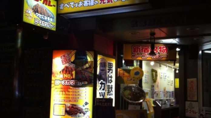 ボリューム満点の金沢カレー!東京・新宿にある「ゴーゴーカレー」の「ロースカツカレー」を喰らう!