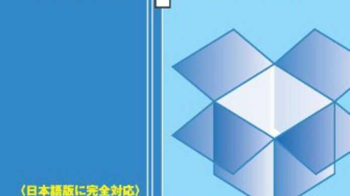 本日、ネタフルのコグレマサトさんと、するぷの共著本「できるポケット+Dropbox」が発売です!