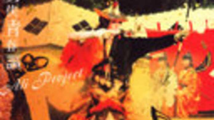 勇侠青春謳 (コードギアス反逆のルルーシュED) - ALI PROJECTの歌詞と試聴レビュー