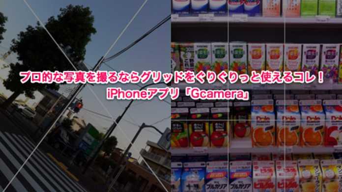 プロ的な写真を撮るならグリッドをぐりぐり使えるコレ!iPhoneカメラアプリ「Gcamera」