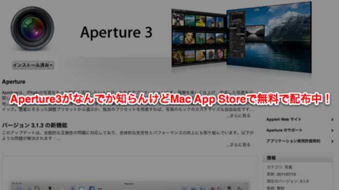 通常価格9,000円の Aperture3 がなんでか知らんけど Mac App Store で無料になってる!