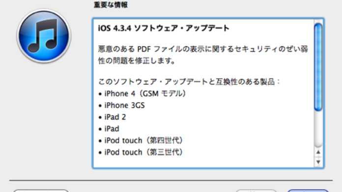 iOS 4.3.4がリリース。脱獄のセキュリティホールを埋める修正。