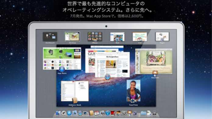 Mac App Store、OS X Lion対応アプリの承認を開始。