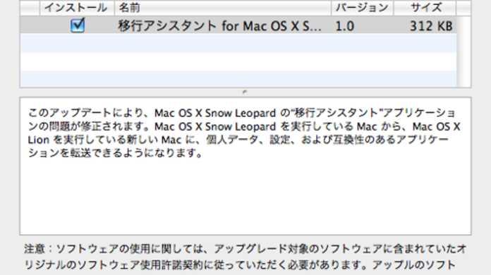 LionにSnow Leopardのデータを移行できる「移行アシスタント for Mac OS X Snow Leopard 1.0」がリリース