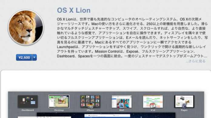 【速報】ついにOS X LionがMac App Storeにて価格2,600円で発売!